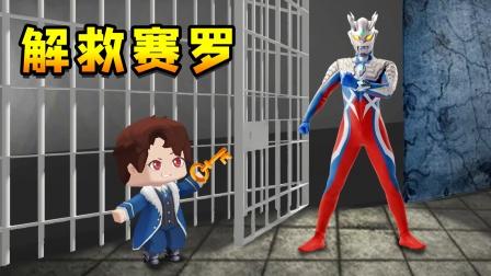 奥特曼被贝利抓住,强锅救出奥特曼竟被奥特曼击杀?!