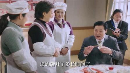饺子馆:大妈请领导吃饺子谁料他是副省长一句话救活了饺子馆