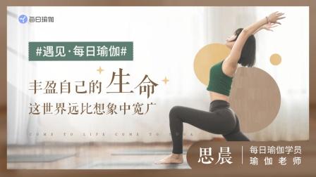 遇见·每日瑜伽|30岁+转型做瑜伽老师,晚吗?