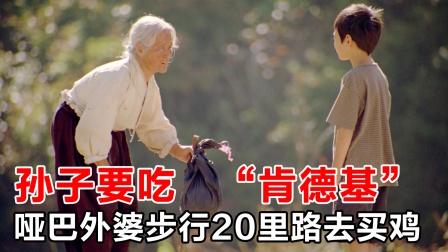 孙子想吃肯德基,外婆步行20里山路去买鸡