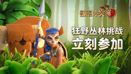 立刻参加狂野丛林挑战!