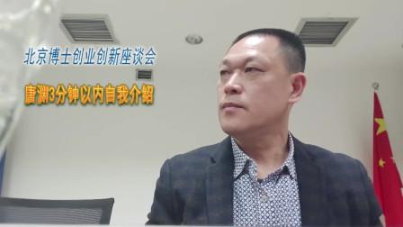北京博士创业创新座谈会看唐渊如何作3分钟以内自我介绍值得参考