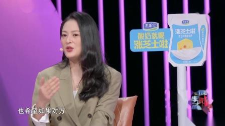 """非诚勿扰:龚俊明希望女生普通话标准一些,""""强迫症""""?"""