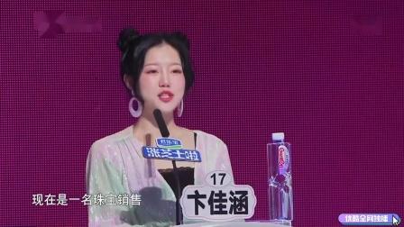 非诚勿扰:龚俊明不希望女生爱贴标签,喜欢贴标签有点狭隘