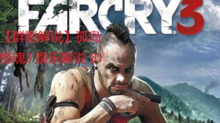 【群影解说】孤岛惊魂3 Far Cry 3 娱乐解说 01