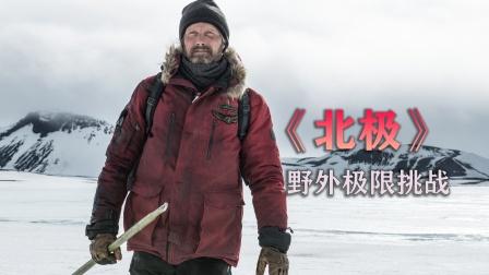 大叔被困北极无人区,为了活下去,每天只能吃生鱼肉!