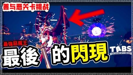 全面战争模拟器:恶魔之王再次称霸全阵营,成为最强的兵种!