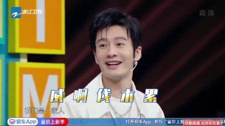 """王牌6:黄晓明一句""""威啊伐木累"""",听歌接歌词,爆笑全场"""