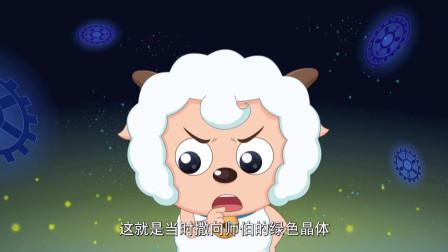 喜羊羊:狼将军一声令下,所有被狼化的小羊都听命与他,麻烦了