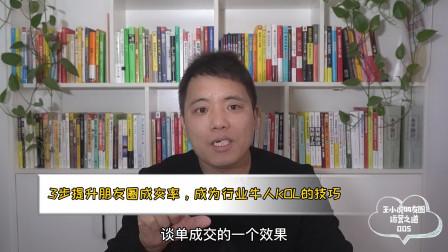 王小虎朋友圈运营之道05,3步提升朋友圈成交率,成为行业牛人KOL