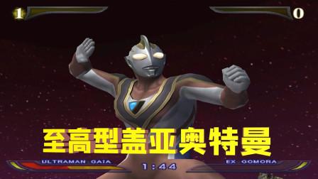 盖亚奥特曼轻松击败哥莫拉,变身至高型再次击败EX哥莫拉