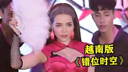 越南又来毁中文歌了?播放50亿的伤感情歌,翻唱秒变DJ蹦迪神