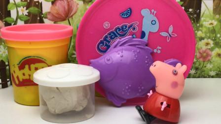 培乐多彩泥玩具,小猪佩奇制作手工小鱼饼干!