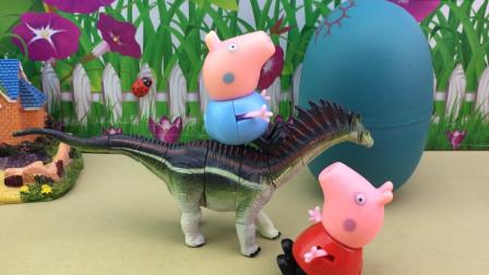 拆恐龙出奇蛋,小猪佩奇乔治拼侏罗纪玩具!