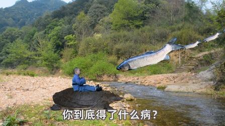 故事:鱼王病了,请四岁童子治病,童子:一星期不能见水