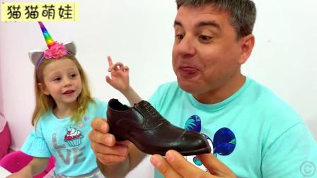"""爸爸和小萝莉吃鞋子"""",好好玩呀"""