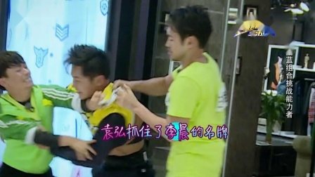 奔跑吧兄弟:王宝强实施抓脸战术,陈赫被弄得紧急暂停