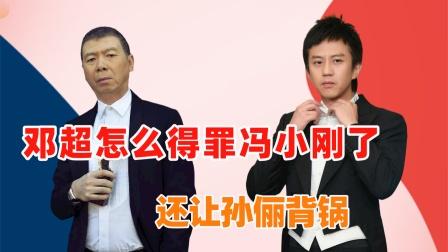 冯小刚为何讨厌邓超10年?至今都没有和解,邓超到底做了什么?