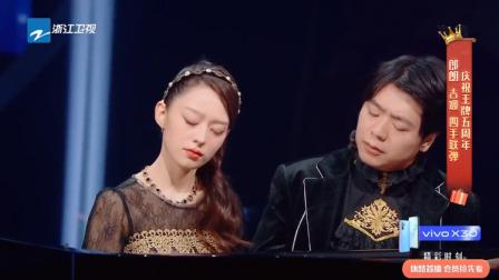 王牌对王牌:郎朗吉娜四手联弹天籁合奏,神仙爱情简直不要太甜!