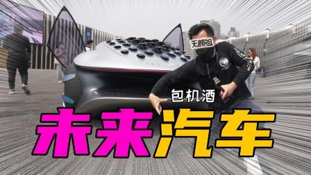 未来汽车长啥样?带你潜入奔驰私人品鉴会一睹阿凡达概念车真容!