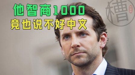 智商1000,竟学不好中文,高分科幻片