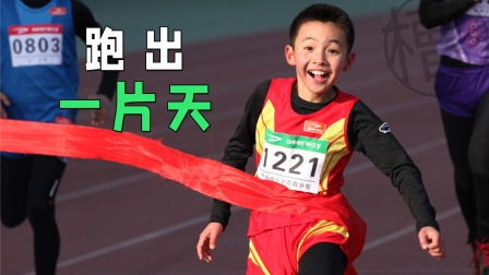 穷二代靠跑步走上人生巅峰,国产儿童励志喜剧《跑出一片天》