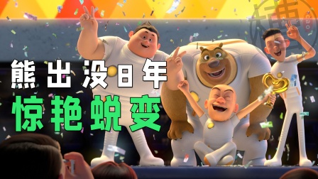 熊出没八年回顾,抢先看春节档《熊出没狂野大陆》