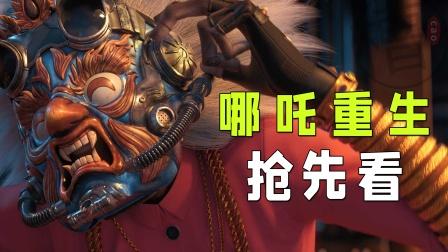 春节档《哪吒重生》抢先看,封神新榜,神话新篇