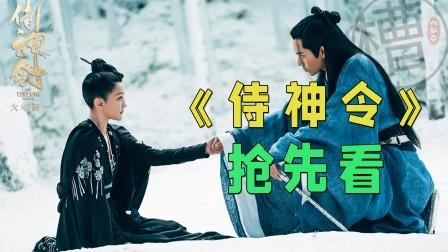 春节档大片《侍神令》抢先看,很惊艳!