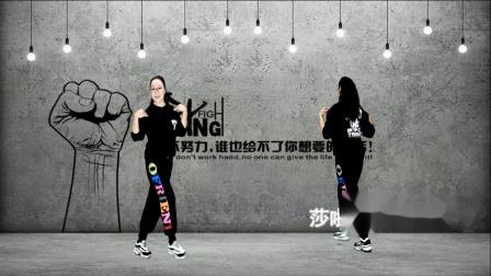 莎啦啦舞步健身操第13套 第1节 正反面演示教学版