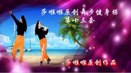 莎啦啦原创舞步健身操第十三套(59分钟广场健身操)