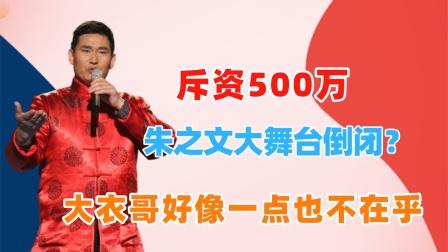 朱之文大舞台都倒闭了,侄子的农家乐低价转租,4万1年没人接盘