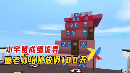 迷你世界:小宇姐成绩优异,小学提前毕业,墨老师给她放假100天
