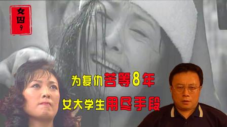 女囚9:大学生王灿遭抛弃,8年后脱胎换骨,亲手送仇人进监狱