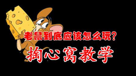 猫和老鼠:掏心窝教你怎么玩老鼠!这一次你一定要学会啊!