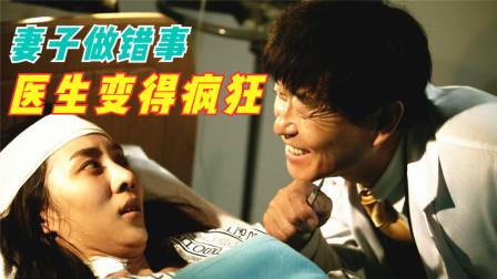 整形医生被背叛,气得精神失常,把女病人当妻子对待,悬疑电影