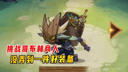 剑与远征3:小宇在工会狩猎场挑战哥布林商人,没弄到一件好装备