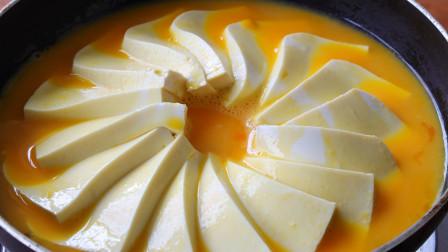 鸡蛋豆腐新吃法,酱香浓郁,做法简单超下饭,孩子长高要多吃