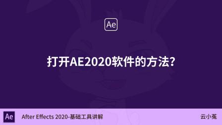 002讲:打开After Effects 2020软件的方式?
