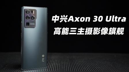 中兴Axon30Ultra体验:斯坦尼康级防抖真的不是吹
