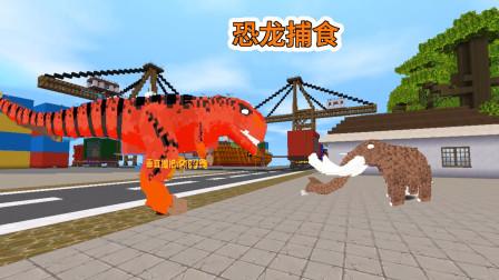 迷你世界《恐龙失控》科学家制造的史前恐龙暴动 你要找到头目特暴龙干掉它