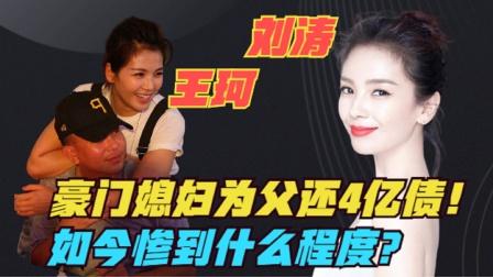41岁王珂豪门变寒门,自曝与刘涛真实关系,揭开豪门婚姻遮羞布