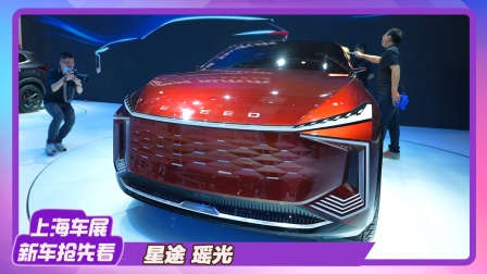 【2021上海车展】三年后的星途长这样?瑶光概念车亮相