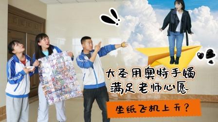 大圣用奥特手镯满足老师心愿,做出折纸飞机,送老师上天