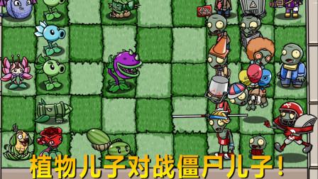 植物儿子对战僵尸儿子02 恶魔土豆居然有毒,僵尸吃掉后差点被毒倒了!