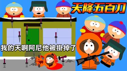 【阿尼躲刀】闪过500把刀!对损友们的复仇时刻到了 Kill Kenny South Park Toy Catcher 夹娃娃
