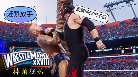 WWE冠军兰迪奥顿vs面具凯恩,凯恩用铁钳牢牢锁住奥顿的喉咙,胜负立马见分晓