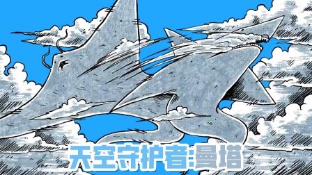 手绘故事:天空的守护者【曼塔】!