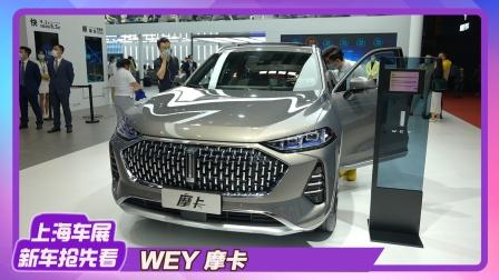 【上海车展】科技配置是亮点 WEY摩卡预售17.98万起