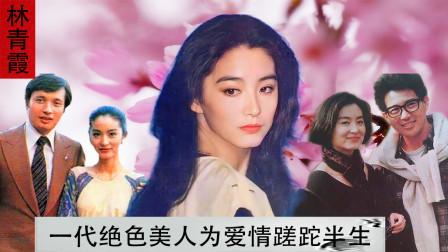 林青霞:一代绝色美人,为爱蹉跎半生,电视剧的情节都不敢这样拍